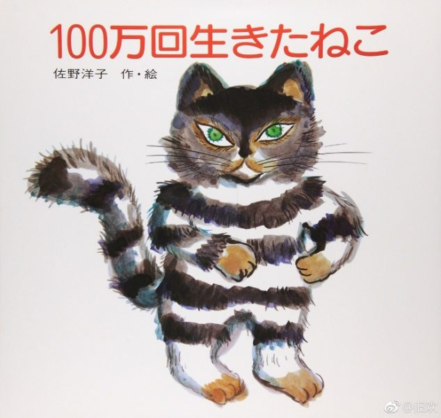 日文原版的书: 100万回生きたねこ(活了100万次的猫)