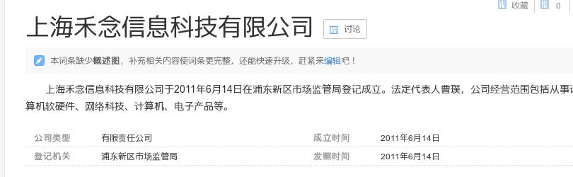 上海禾念信息科技有限公司