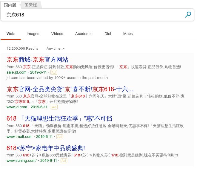 Bing广告
