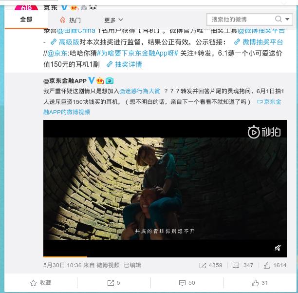 京东小电影宣传片